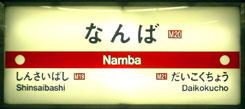 namba_e.jpg