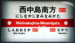 西中島南方(にしなかじまみなみがた)駅